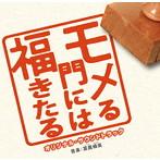 「モメる門には福きたる」オリジナル・サウンドトラック/富貴晴美(アルバム)