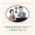 6×8 Song Book Vol.1~上を向いて歩こう~(アルバム)