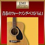 プレミアム・ツイン・ベスト 青春のフォークソング・ベストVol.1(アルバム)