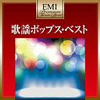 プレミアム・ツイン・ベスト 昭和歌謡ポップス・ベスト(アルバム)