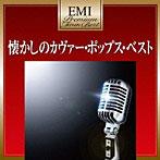 プレミアム・ツイン・ベスト 懐かしのオールディーズ・ベスト(アルバム)