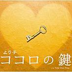 より子/ココロの鍵(シングル)