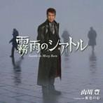 山川豊/霧雨のシアトル(シングル)