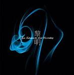 深町純/黎明-Jun Fukamachi Last Recording(HQCD)(アルバム)