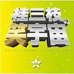 桂三枝/桂三枝の笑宇宙 04(アルバム)