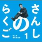 桂三枝/さんしのらくご 桂三枝青春落語集1(アルバム)