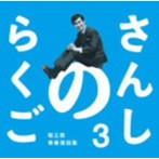 桂三枝/さんしのらくご 桂三枝青春落語集3(アルバム)