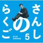 桂三枝/さんしのらくご 桂三枝青春落語集5(アルバム)