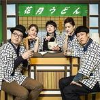 吉本新喜劇ィズ/Luck book new joy play?(シングル)