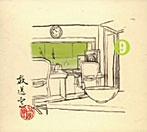 放送室9(アルバム)