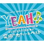 YEAH♪♪~よしもとカヴァー&ベスト~(アルバム)