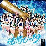 NMB48/純情U-19(Type-A)(シングル)