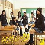 NMB48/純情U-19(Type-C)(シングル)