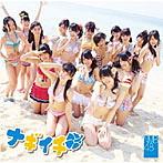 NMB48/ナギイチ(Type-A)(シングル)