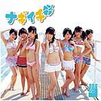 NMB48/ナギイチ(Type-C)(シングル)