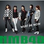 NMB48/MUST BE NOW(Type-A)(シングル)