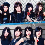 NMB48/僕以外の誰か(Type-A)(シングル)