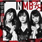 NMB48/欲望者(Type A)(シングル)