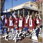 NMB48/てっぺんとったんで!(Type-N)(アルバム)
