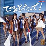 NMB48/てっぺんとったんで!(Type-M)(アルバム)