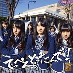 NMB48/てっぺんとったんで!(Type-B)(アルバム)