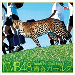 NMB48/Team N 2nd stage「青春ガールズ」(アルバム)