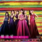 NMB48/難波愛〜今,思うこと〜(Type M)(限定盤)(アルバム)