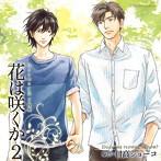 ルボー・サウンドコレクション ドラマCD「花は咲くか2」(アルバム)