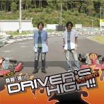 斎賀・浪川のDriver's High!! DJCD 3rd. DRIVE(アルバム)