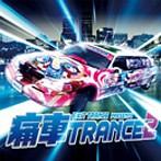 EXIT TRANCE PRESENTS 痛車トランス2(アルバム)