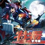 EXIT TRANCE PRESENTS 特撮トランス 参号機(アルバム)