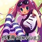 EXIT TRANCE PRESENTS 作業用BGMトランス3(アルバム)