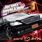 EXIT TRANCE PRESENTS AERODYNAMIC BEST 3 MIXED BY DJ 村内(アルバム)