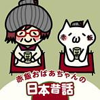 赤飯おばあちゃんの日本昔話/赤飯(アルバム)