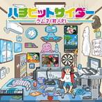 ハチビットサイダー/ラムネ(村人P)(アルバム)