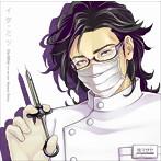 「イタミツ」-熟練歯科医 マサヤ-/CV 前野智昭(アルバム)