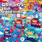 ヒゲドライバー/ヒゲドライバー 10th Anniversary Best(アルバム)