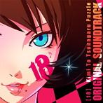 「【18】キミトツナガルパズル」オリジナルサウンドトラック(アルバム)