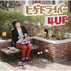 ヒゲドライバー/ヒゲドライバー 4UP(アルバム)