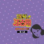 「臨死!! 江古田ちゃん」エンディングテーマ曲・第4話/小澤廉/MOKA☆