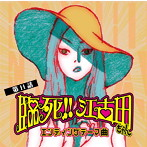 「臨死!! 江古田ちゃん」エンディングテーマ曲・第11話/ピコ/Sadesper Record・サクライケンタ