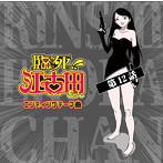 「臨死!! 江古田ちゃん」エンディングテーマ曲・第12話/松岡侑李/たむらぱん
