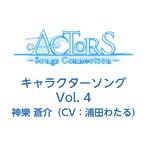 「ACTORS-Songs Connection-」キャラクターソングVol.4/神樂蒼介(CV.浦田わたる)(シングル)
