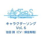 「ACTORS-Songs Connection-」キャラクターソングVol.6/住田詩(CV.保住有哉)(シングル)