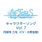 「ACTORS-Songs Connection-」キャラクターソングVol.7/円城寺三毛(CV.小野友樹)(シングル)