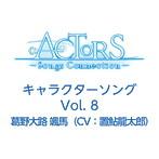 「ACTORS-Songs Connection-」キャラクターソングVol.8/葛野大路颯馬(CV.置鮎龍太郎)(シングル)