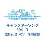 「ACTORS-Songs Connection-」キャラクターソングVol.9/五月女燎(CV.坪井智浩)(シングル)