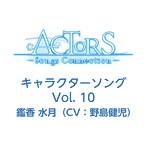 「ACTORS-Songs Connection-」キャラクターソングVol.10/鑑香水月(CV.野島健児)(シングル)