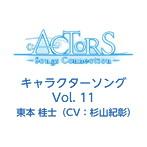 「ACTORS-Songs Connection-」キャラクターソングVol.11/東本桂士(CV.杉山紀彰)(シングル)