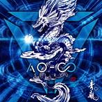 青龍/AO-∞(アルバム)